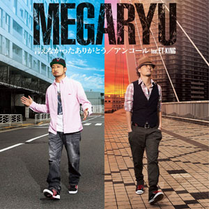 【MEGARYU】「言えなかった『ありがとう』」ジャケット写真公開!_e0197970_18111417.jpg