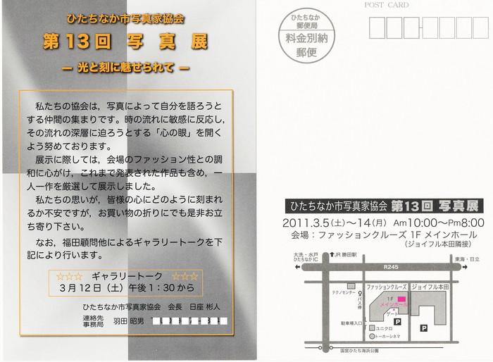 11年3月4日・ひたちなか市写真家協会展作品搬入_c0129671_19491611.jpg