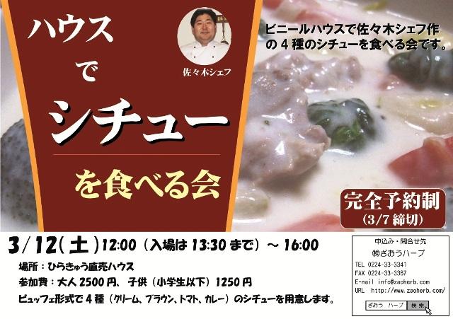 ハウスでシチュー を食べる会 _a0130201_15121340.jpg
