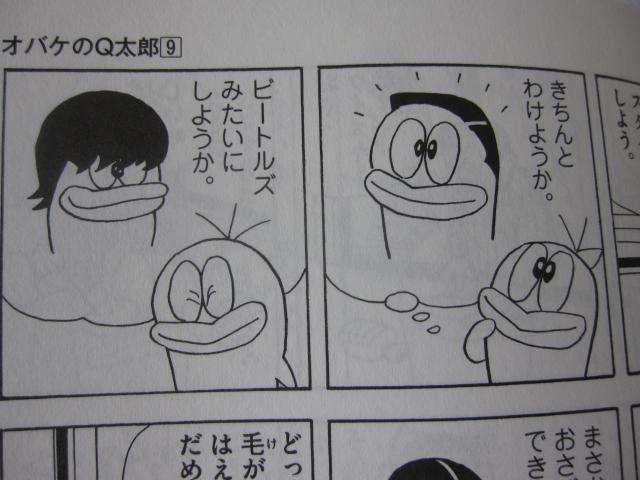 オバケ の q 太郎 画像