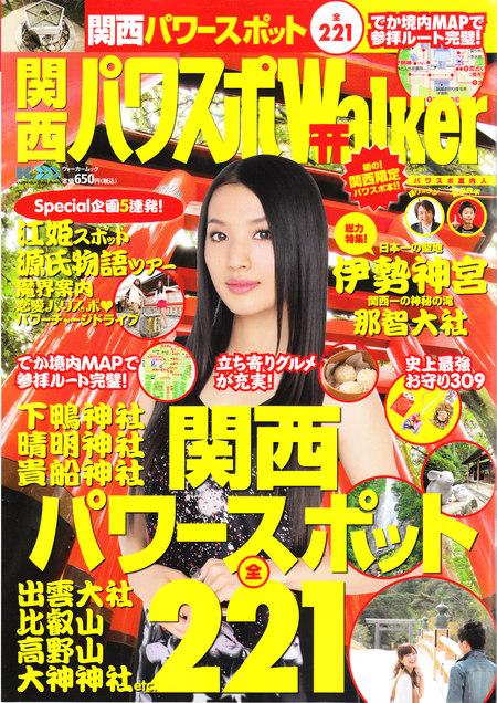 関西パワスポWalker_f0218831_11111540.jpg