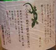 『屋守 純米吟醸 無調整生 直汲み』_f0193752_190522.jpg