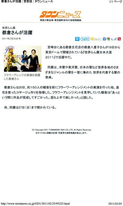 第21回 「世界らん展日本大賞2011」の記事が「タウンニュース」に掲載されました_d0092262_22115931.jpg