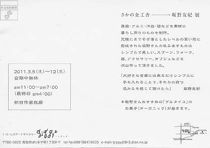 """高知市のギャラリー""""じぎじぎ""""さんにて_c0216265_232683.jpg"""