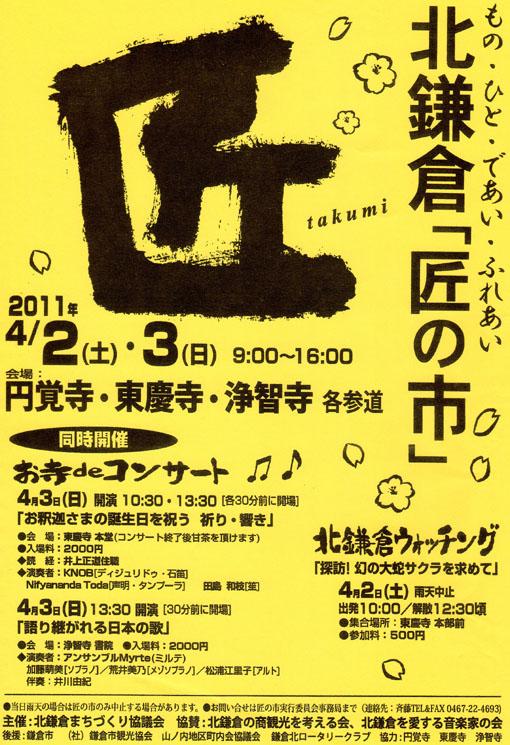 2011年春の北鎌倉「匠の市」は4/2~3に開催_c0014967_9332317.jpg