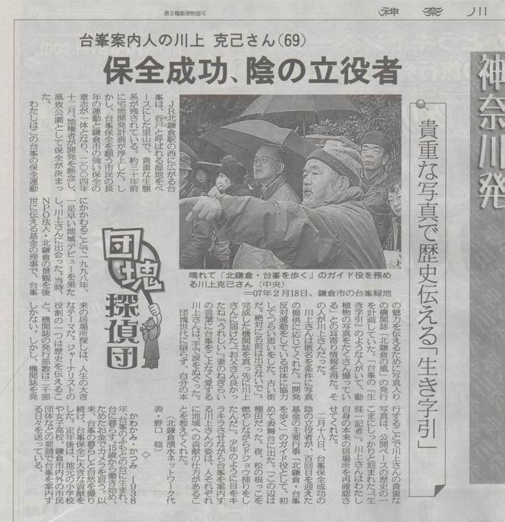 11・4・2「北鎌倉ウォッチング」―探訪!幻の大蛇ザクラ―_c0014967_9431913.jpg