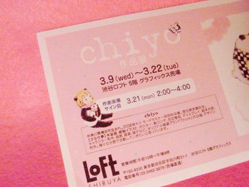 ☆3/9〜3/22  chiyo展示&作家来場イベントサイン会 (渋谷ロフト5Fグラフィックス)_f0223074_19521490.jpg