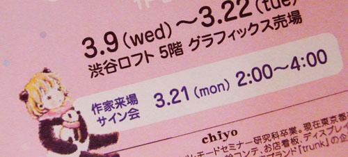 ☆3/9〜3/22  chiyo展示&作家来場イベントサイン会 (渋谷ロフト5Fグラフィックス)_f0223074_19533853.jpg
