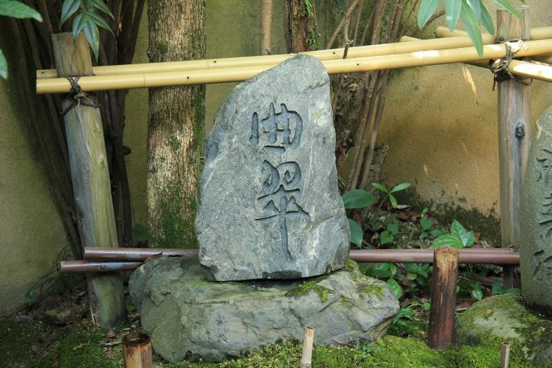 大津 保田與重郎の墓_c0196076_22312261.jpg