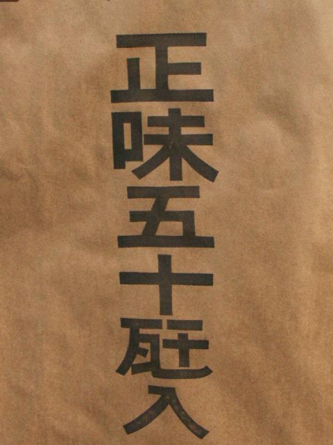 陸軍「関東軍経理部」糧秣袋・合計4枚の在庫 (3/5 東京店・新着入荷分) _a0154482_19144211.jpg