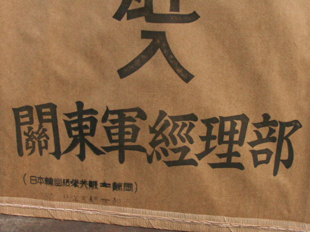 陸軍「関東軍経理部」糧秣袋・合計4枚の在庫 (3/5 東京店・新着入荷分) _a0154482_19145261.jpg