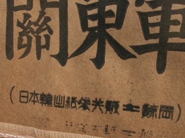 陸軍「関東軍経理部」糧秣袋・合計4枚の在庫 (3/5 東京店・新着入荷分) _a0154482_19151141.jpg