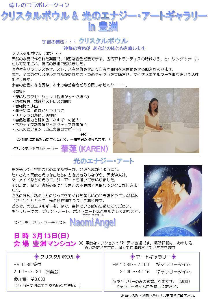 3/13(日) in 豊洲 華蓮\'s クリスタルボウル・サウンドヒーリング & Naomi Angel アートギャラリー_f0186787_16275113.jpg