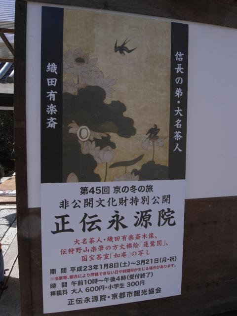 京都祇園界隈散歩_e0152493_22544620.jpg
