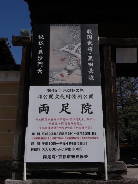 京都祇園界隈散歩_e0152493_22552693.jpg