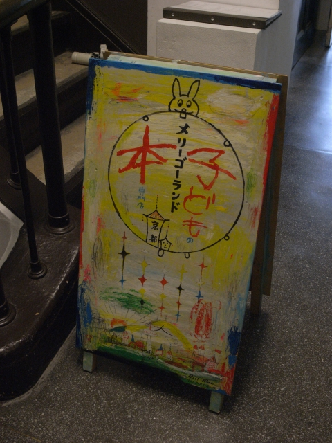 京都祇園界隈散歩_e0152493_2352216.jpg