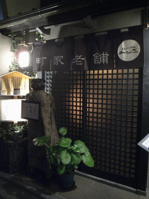 京都街中散歩~河原町通りから三条通り_e0152493_9252636.jpg