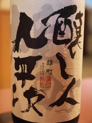 雄町_f0232994_5541388.jpg