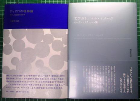 弊社出版物の著者や訳者の方々の最近の御活躍_a0018105_0314686.jpg