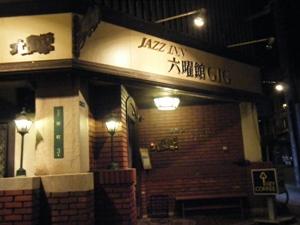 Live at Jazz Inn 六曜館 GIG♪2011.3.5_c0139321_1902180.jpg