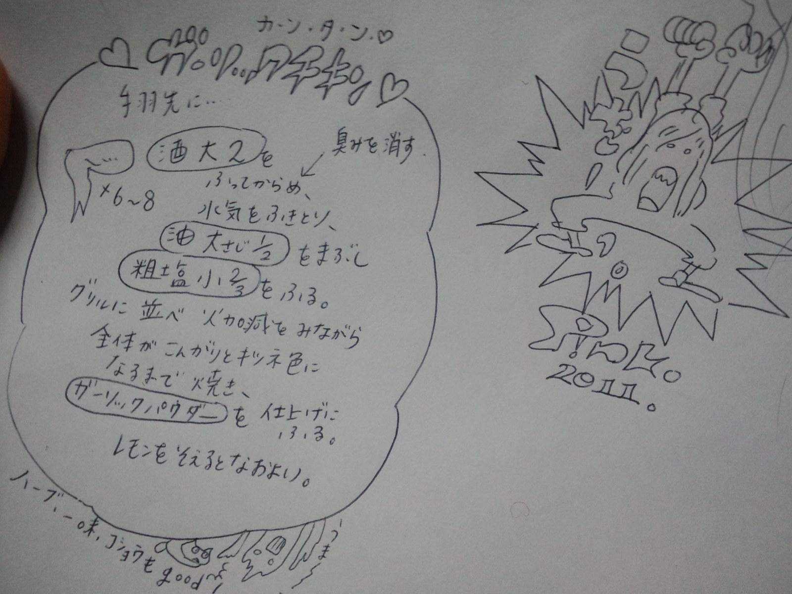 f0229637_1747133.jpg