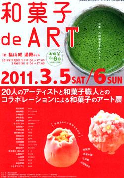 「和菓子 de Art」in 福山_a0017350_2354547.jpg