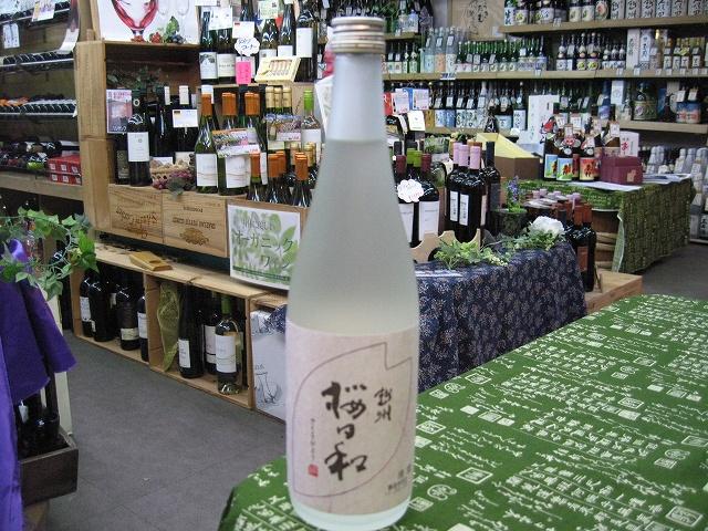 日本酒 「桜日和」 吉祥寺の酒屋より_f0205182_9493473.jpg