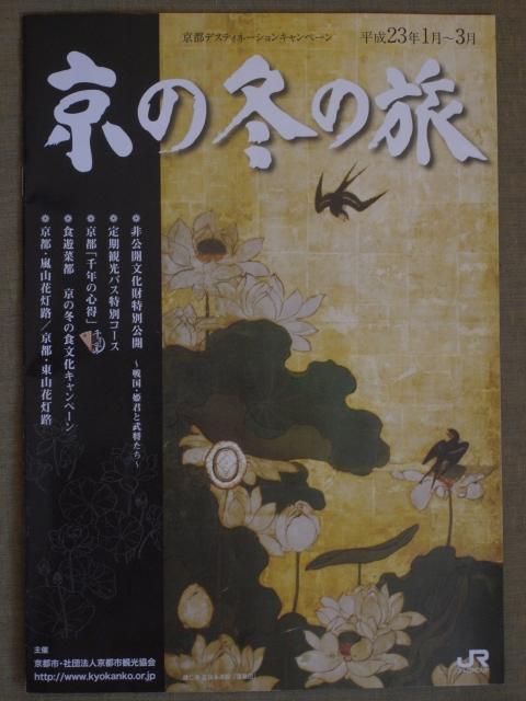 京都祇園界隈散歩_e0152493_9312289.jpg