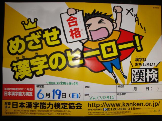 23年度の漢字検定日程_b0177103_214786.jpg