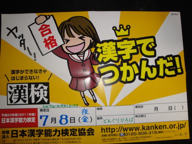 23年度の漢字検定日程_b0177103_21504195.jpg
