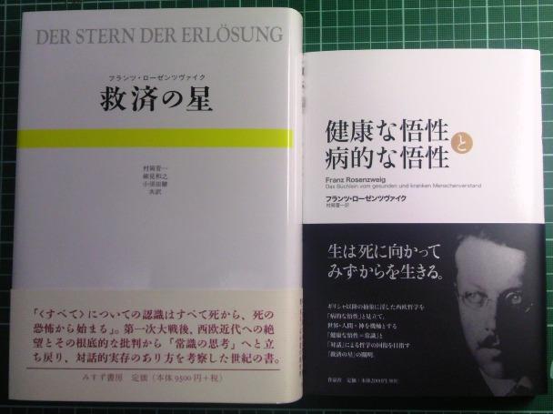 ローゼンツヴァイク新刊、あわせて昨年のドイツ系人文書の収穫_a0018105_1484319.jpg