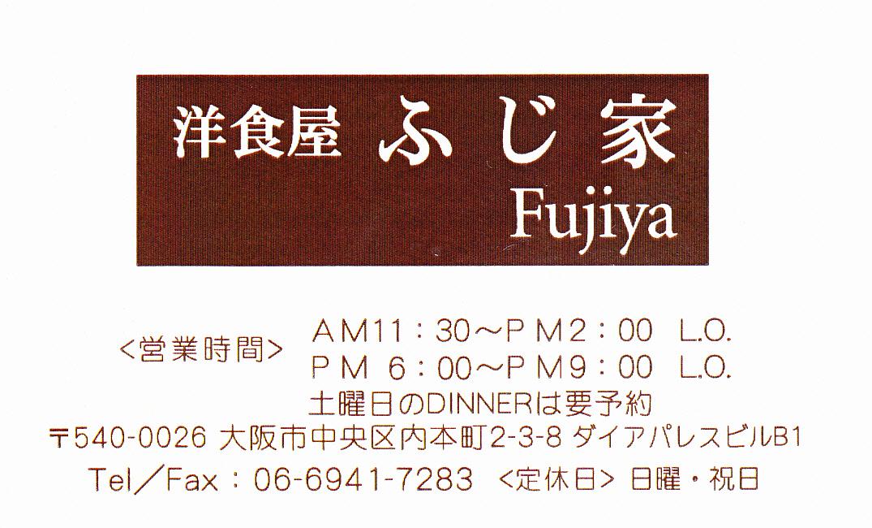 昔懐かしの洋食屋fujiya と Michel Vin Japonaisで日本ワイン _a0194908_21114327.jpg