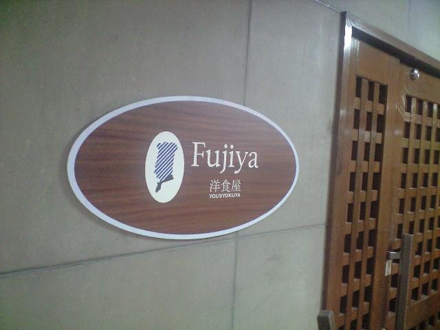 昔懐かしの洋食屋fujiya と Michel Vin Japonaisで日本ワイン _a0194908_21122466.jpg