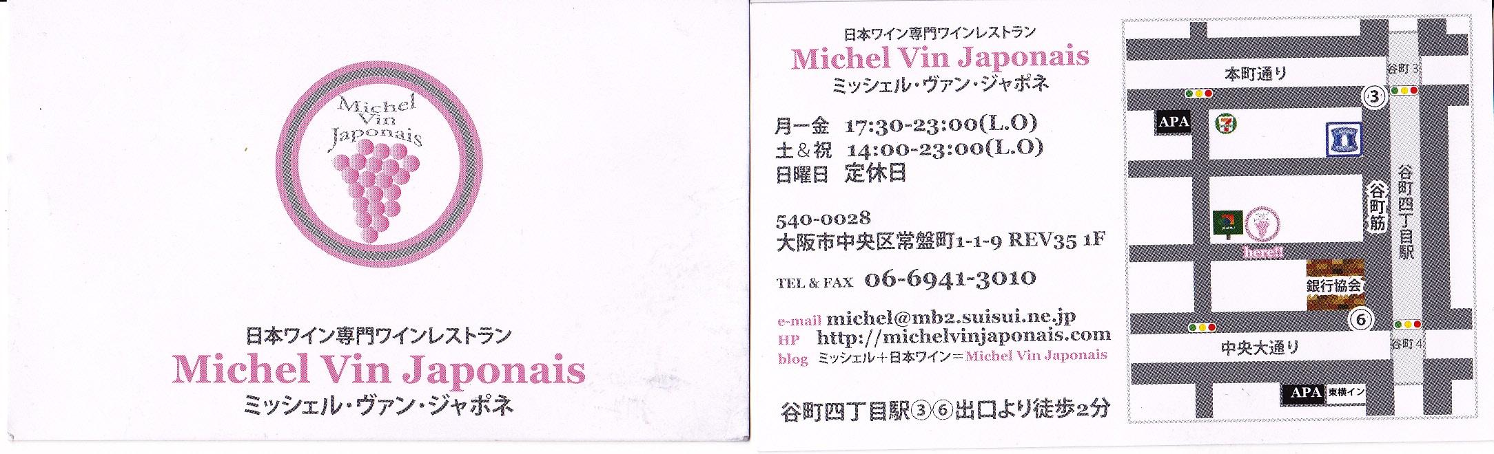 昔懐かしの洋食屋fujiya と Michel Vin Japonaisで日本ワイン _a0194908_21153870.jpg