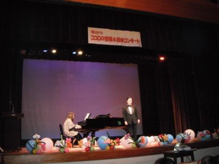 2011.02.19  ココロの音楽&絵本コンサート_f0142009_10435131.jpg