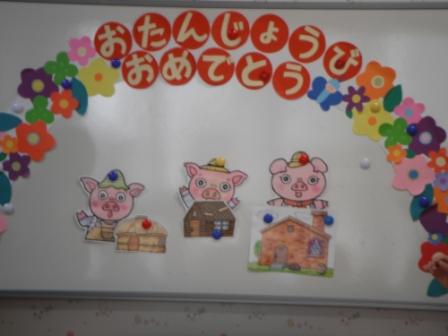 2011.02.24 2月のお誕生会_f0142009_1139968.jpg