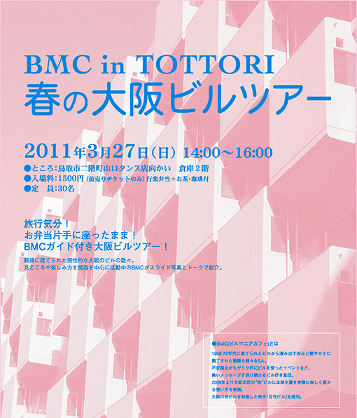 "BMC in TOTTORI ""春の大阪ビルツアー""_b0125413_181345100.jpg"