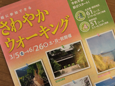 さわやかウォーキング 2011春_d0063218_1159447.jpg