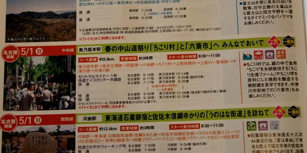 さわやかウォーキング 2011春_d0063218_1202246.jpg