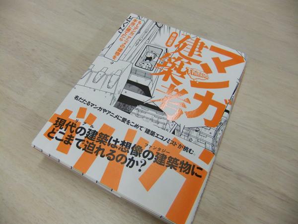 マンガ建築考発売されました!_c0225122_2161046.jpg