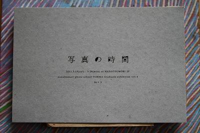 卒展のお知らせ_d0161526_105935100.jpg