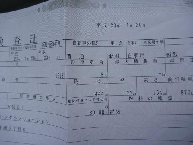 電気自動車 日産リーフ_b0054727_1492164.jpg