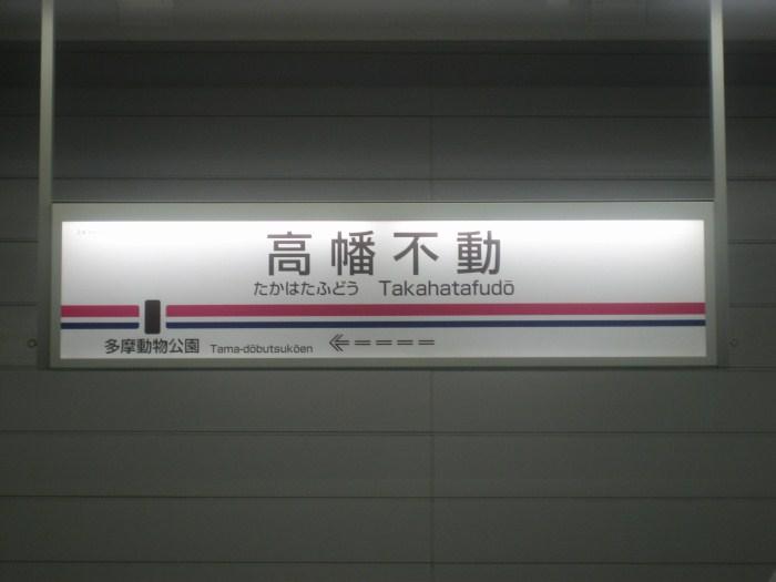 京王電鉄 ありがとう6000系_e0120143_232337100.jpg