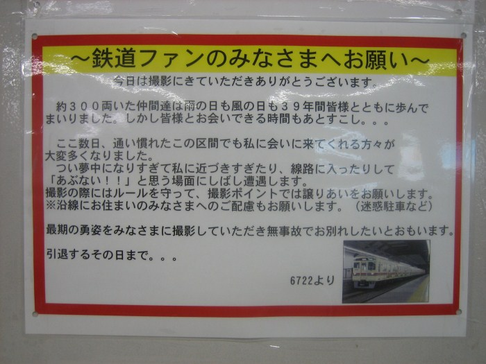 京王電鉄 ありがとう6000系_e0120143_23234853.jpg