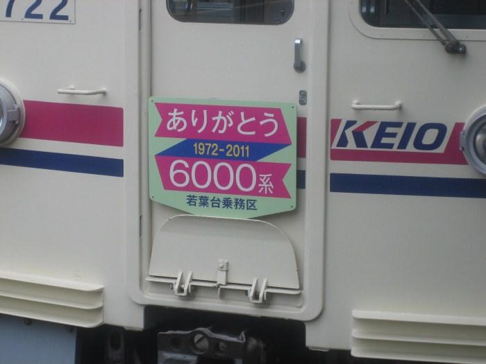 京王電鉄 ありがとう6000系_e0120143_23241016.jpg