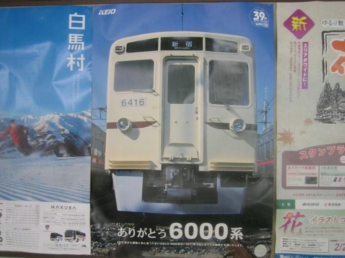 京王電鉄 ありがとう6000系_e0120143_2324259.jpg