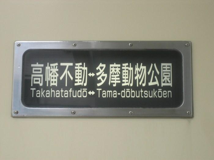 京王電鉄 ありがとう6000系_e0120143_23251353.jpg