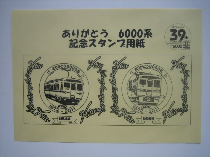 京王電鉄 ありがとう6000系_e0120143_2325288.jpg