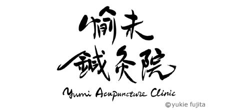 店舗ロゴ : 「愉未鍼灸院」様_c0141944_2330855.jpg