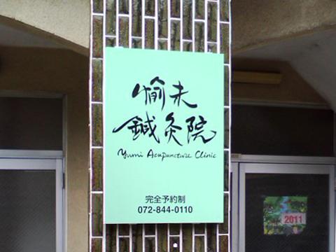 店舗ロゴ : 「愉未鍼灸院」様_c0141944_23323557.jpg